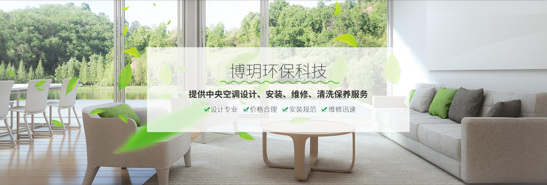 重庆中央空调安装