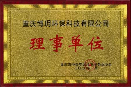 重庆市中央空调清洗理事单位