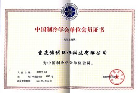 中国制冷学会单位