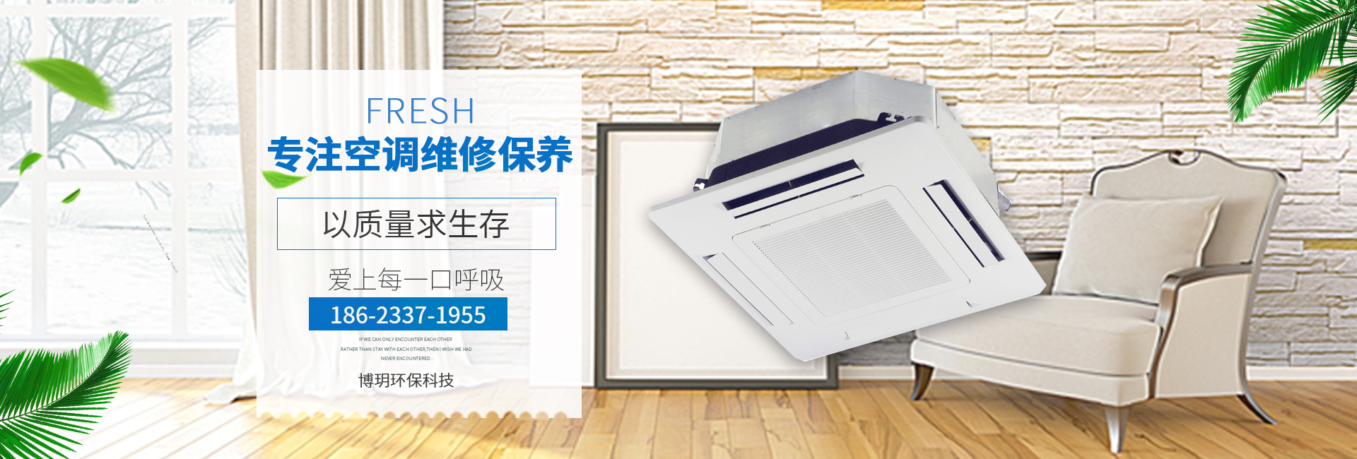 重庆中央空调清洗消毒